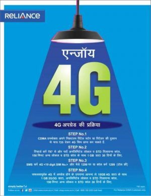 how to upgrade 4g reliance
