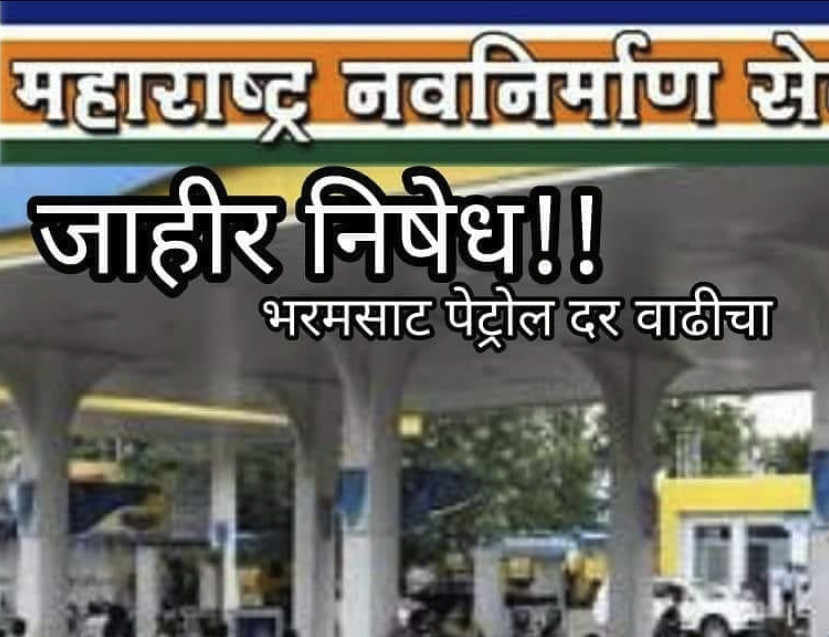 MNS 'sells' petrol at Rs 75 per liter in Mumbai