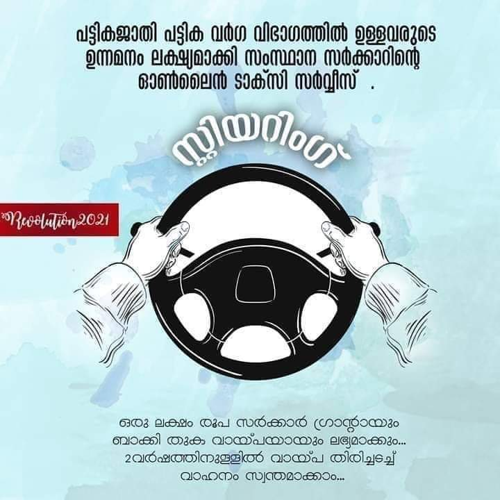 Kerala Govt to set up radio taxi service to empower SC/ST youth