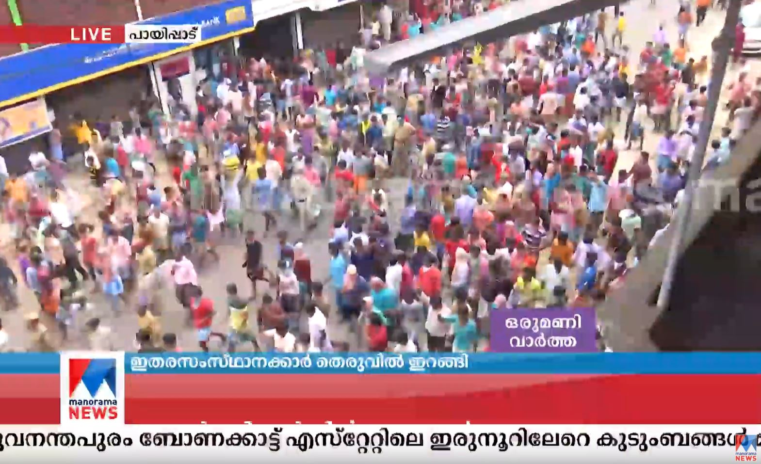 Employers instigate migrant laborers to protest in Kerala